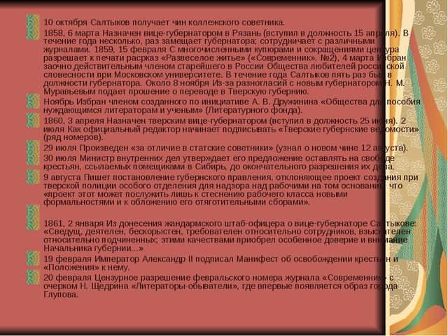10 октября Салтыков получает чин коллежского советника. 1858, 6 марта Назначе...