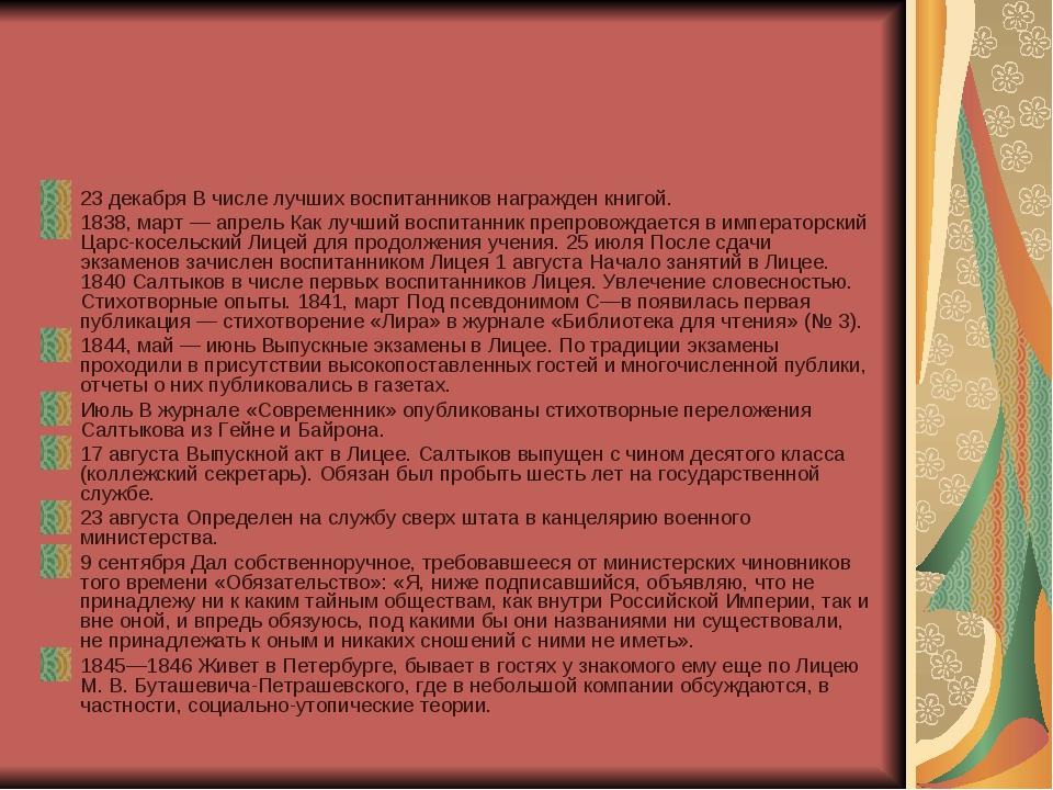 23 декабря В числе лучших воспитанников награжден книгой. 1838, март — апрель...