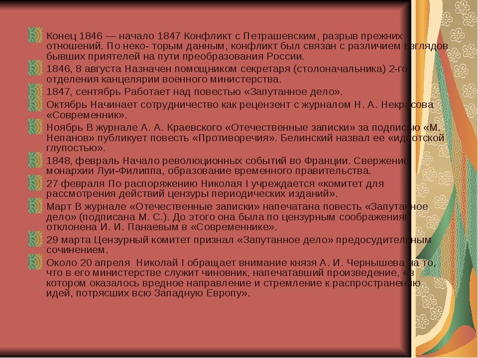 Конец 1846 — начало 1847 Конфликт с Петрашевским, разрыв прежних отношений. П...