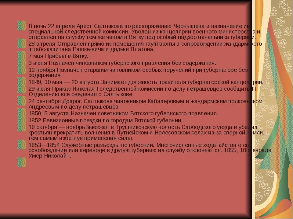 В ночь 22 апреля Арест Салтыкова по распоряжению Чернышева и назначение им сп...