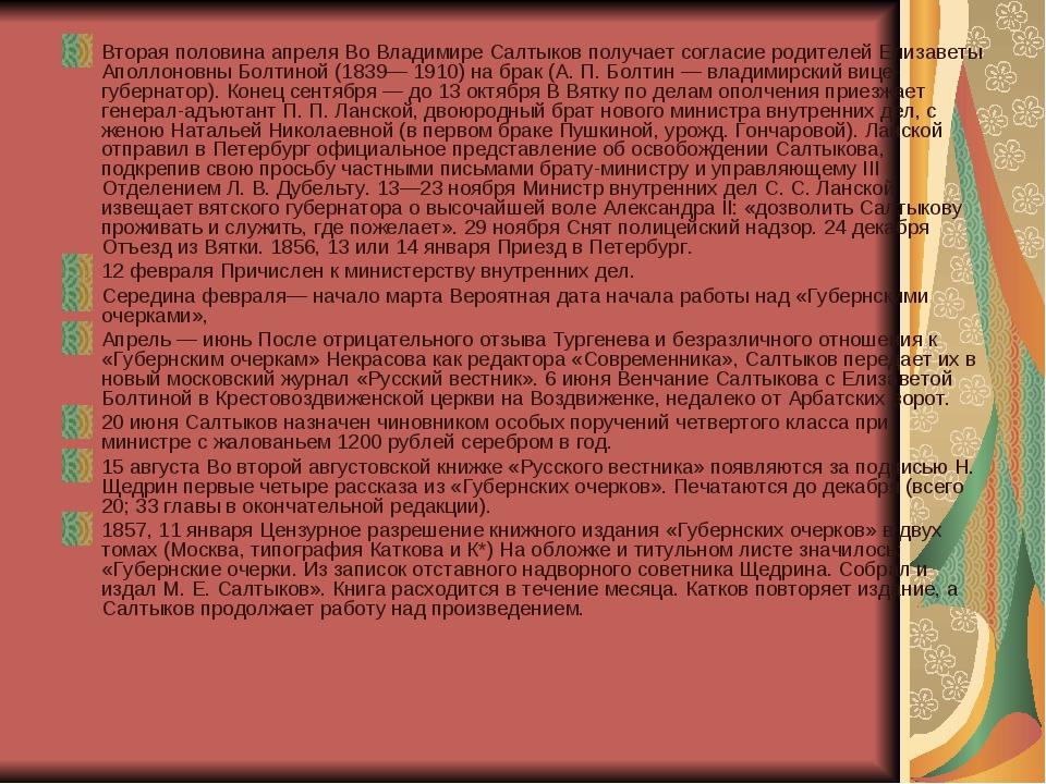 Вторая половина апреля Во Владимире Салтыков получает согласие родителей Елиз...