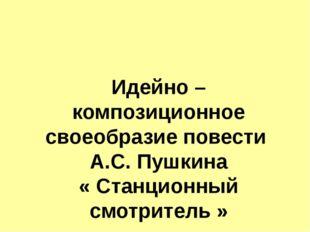 Идейно – композиционное своеобразие повести А.С. Пушкина « Станционный смотри