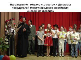 Награждение : медаль « 1 место» и Дипломы победителей Международного фестивал