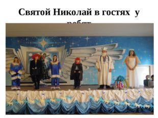 Святой Николай в гостях у ребят