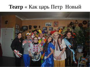 Театр « Как царь Петр Новый год придумал»