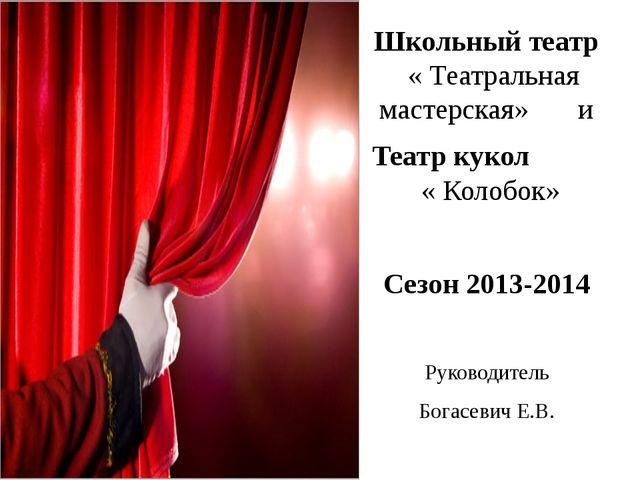 Школьный театр « Театральная мастерская» и Театр кукол « Колобок» Сезон 2013...