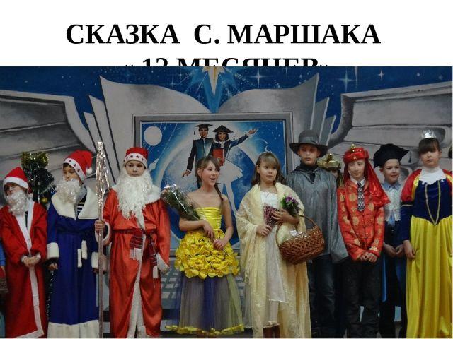 СКАЗКА С. МАРШАКА « 12 МЕСЯЦЕВ»