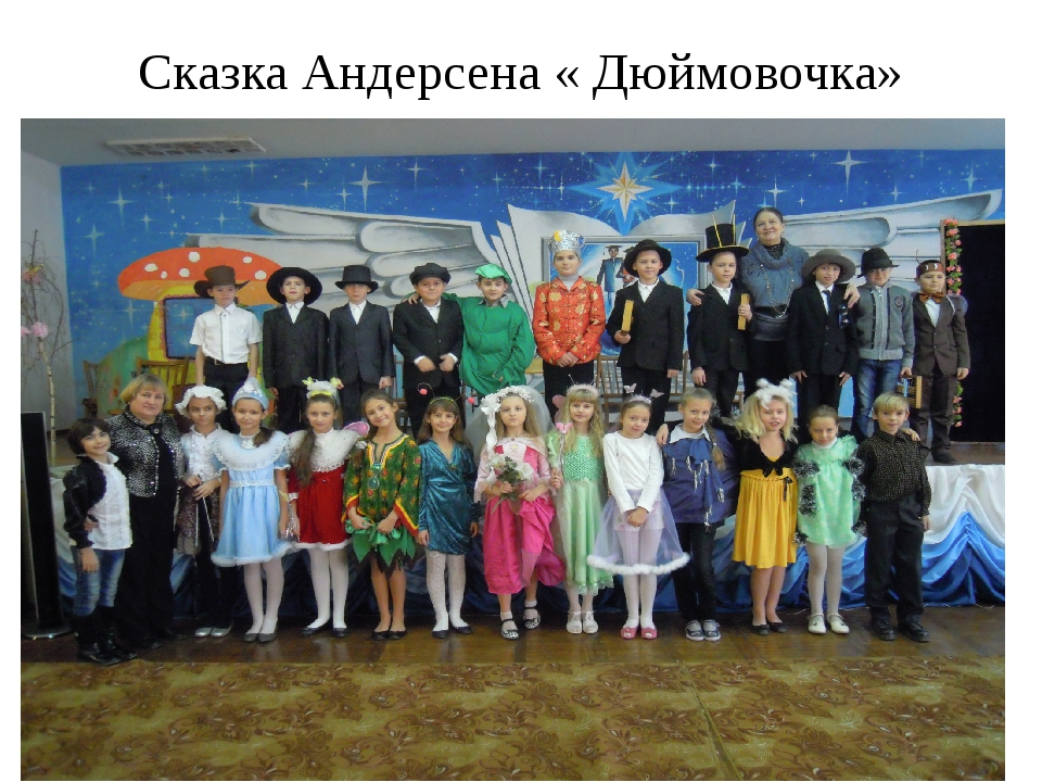 Сказка Андерсена « Дюймовочка»
