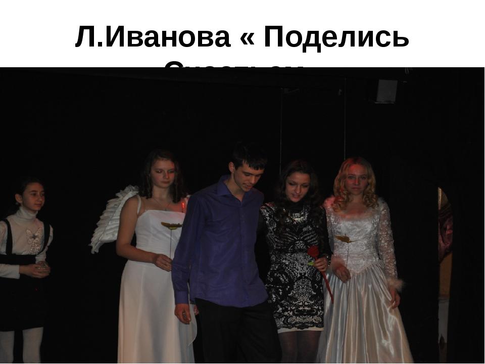 Л.Иванова « Поделись Счастьем»