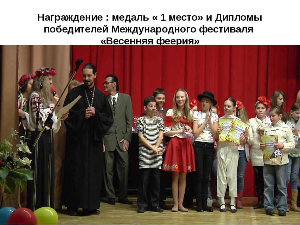 Награждение : медаль « 1 место» и Дипломы победителей Международного фестивал...