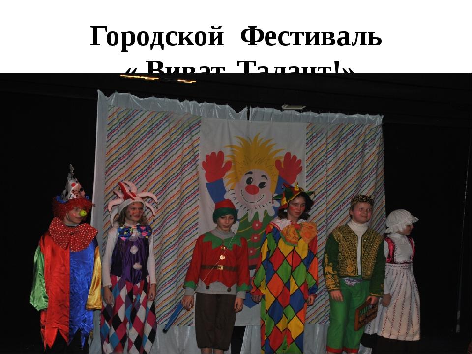 Городской Фестиваль « Виват, Талант!»