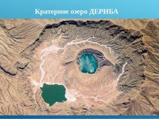 Кратерное озеро ДЕРИБА