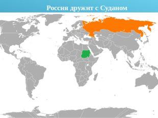 Россия дружит с Суданом