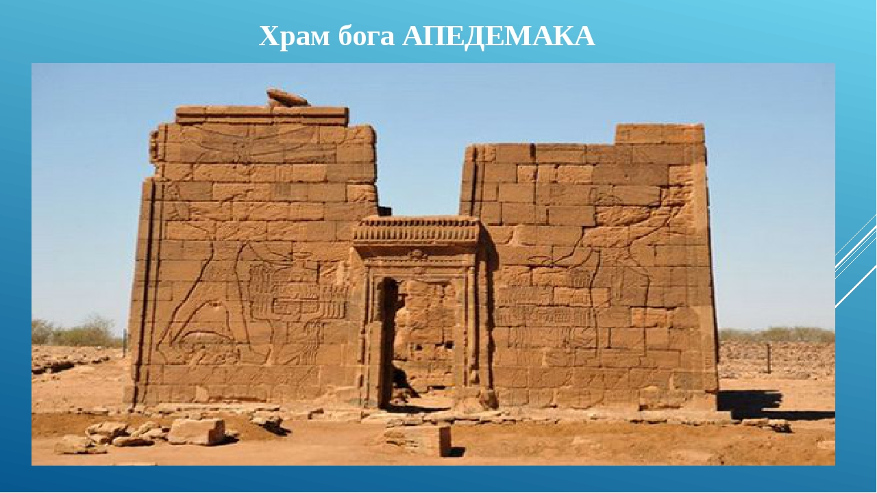 Храм бога АПЕДЕМАКА