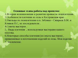 Основные этапы работы над проектом: 1.История возникновения и развития промы