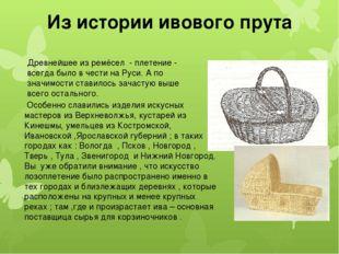 . Из истории ивового прута Древнейшее из ремёсел - плетение - всегда было в ч