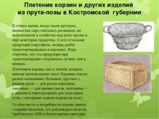 Плетение корзин и других изделий из прута-лозы в Костромской губернии В старо
