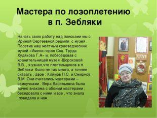 Начать свою работу над поисками мы с Ириной Сергеевной решили с музея . Посе