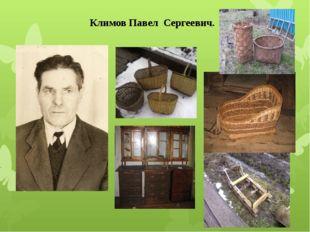Климов Павел Сергеевич.