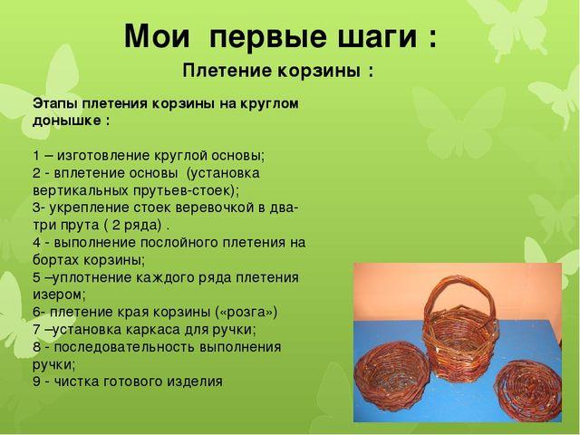 Мои первые шаги : Плетение корзины : Этапы плетения корзины на круглом донышк...