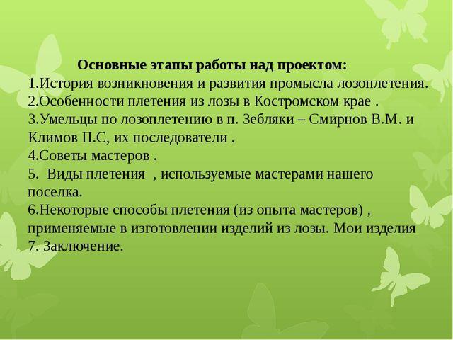 Основные этапы работы над проектом: 1.История возникновения и развития промы...