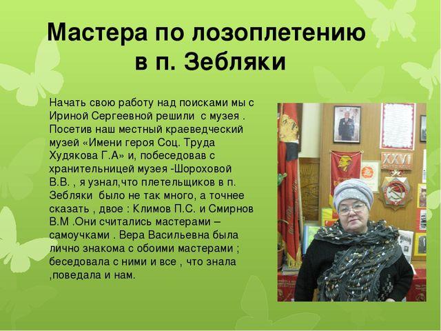 Начать свою работу над поисками мы с Ириной Сергеевной решили с музея . Посе...