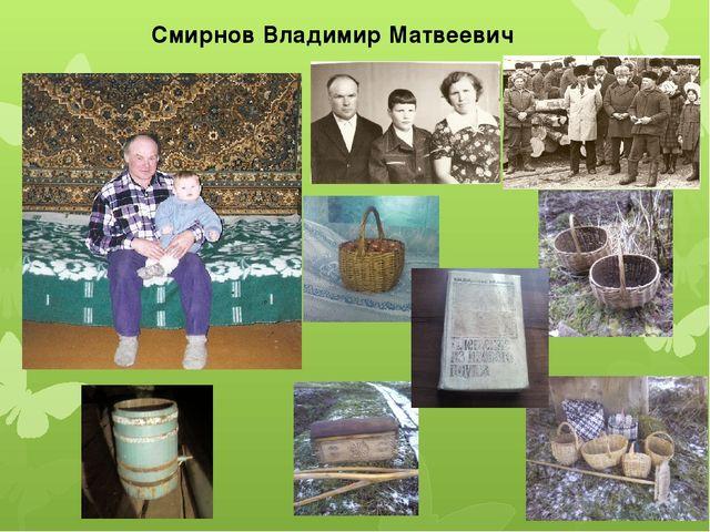 Смирнов Владимир Матвеевич