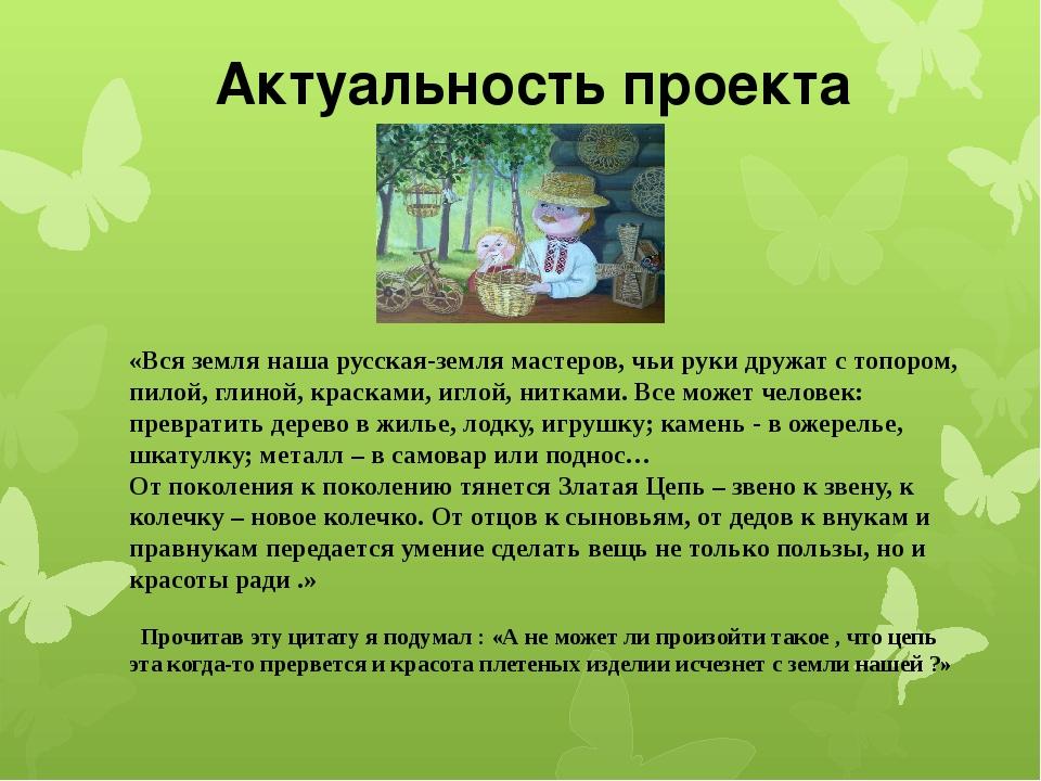 Актуальность проекта «Вся земля наша русская-земля мастеров, чьи руки дружат...