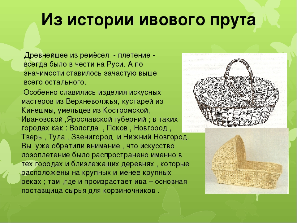 . Из истории ивового прута Древнейшее из ремёсел - плетение - всегда было в ч...