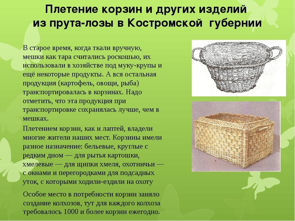 Плетение корзин и других изделий из прута-лозы в Костромской губернии В старо...