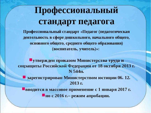 Профессиональный стандарт педагога Профессиональный стандарт «Педагог (педаг...