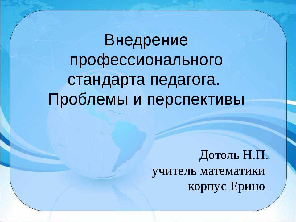 Внедрение профессионального стандарта педагога. Проблемы и перспективы Дотол...