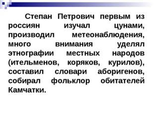 Степан Петрович первым из россиян изучал цунами, производил метеонаблюдения,