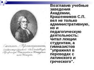 Возглавив учебные заведения Академии, Крашенников С.П. вел не только админист