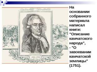 """На основании собранного материала написал книги: """"Описание камчатского народа"""