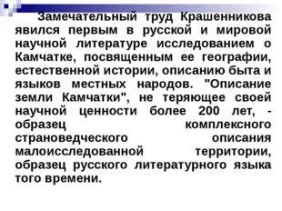 Замечательный труд Крашенникова явился первым в русской и мировой научной ли
