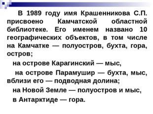 В 1989 году имя Крашенникова С.П. присвоено Камчатской областной библиотеке.