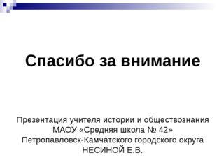 Презентация учителя истории и обществознания МАОУ «Средняя школа № 42» Петроп