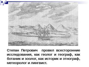 Степан Петрович провел всесторонние исследования, как геолог и географ, как б