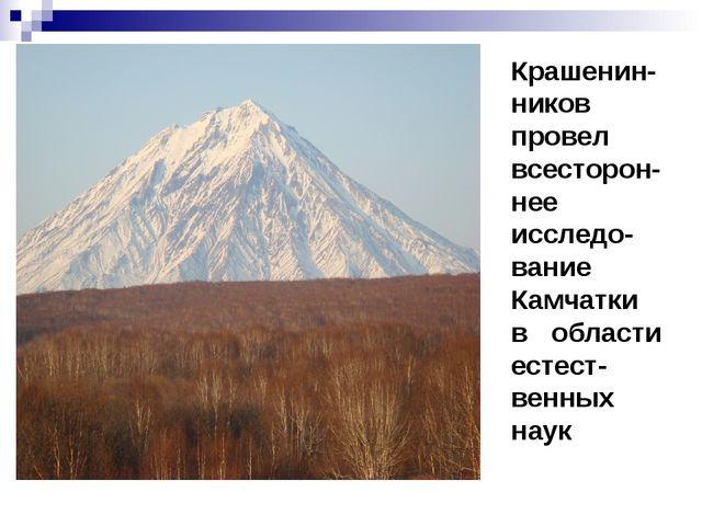 Крашенин-ников провел всесторон-нее исследо- вание Камчатки в области естест-...