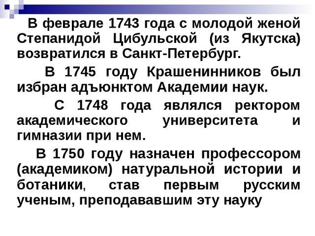В феврале 1743 года с молодой женой Степанидой Цибульской (из Якутска) возвр...