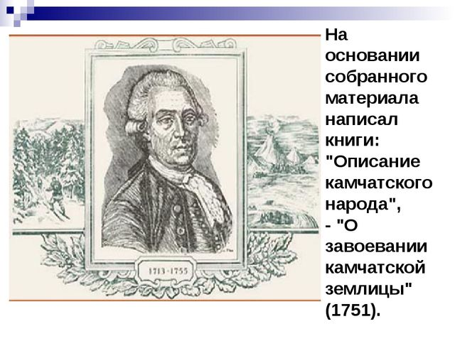 """На основании собранного материала написал книги: """"Описание камчатского народа..."""