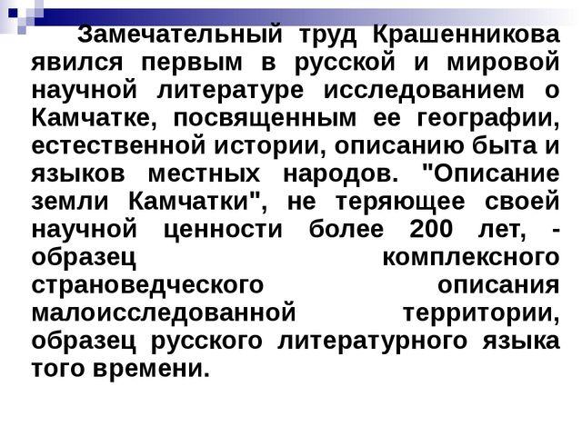 Замечательный труд Крашенникова явился первым в русской и мировой научной ли...