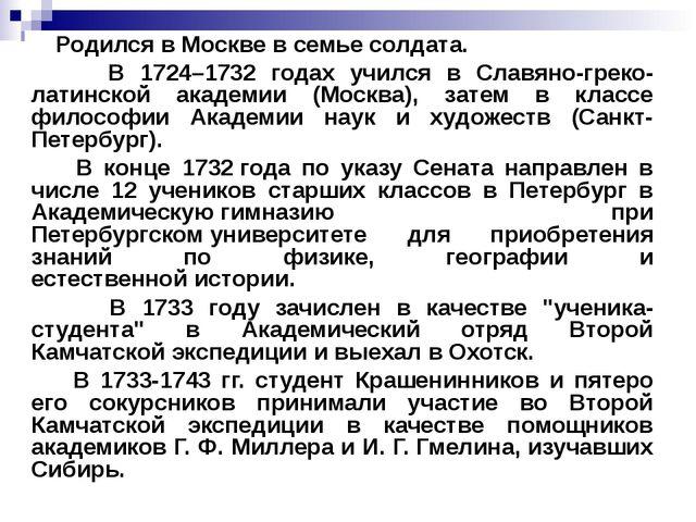 Родился в Москве в семье солдата. В 1724–1732 годах учился в Славяно-греко-л...