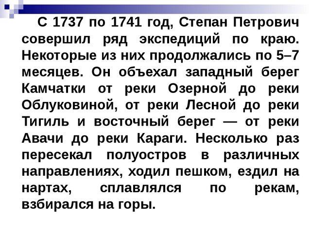 С 1737 по 1741 год, Степан Петрович совершил ряд экспедиций по краю. Некотор...