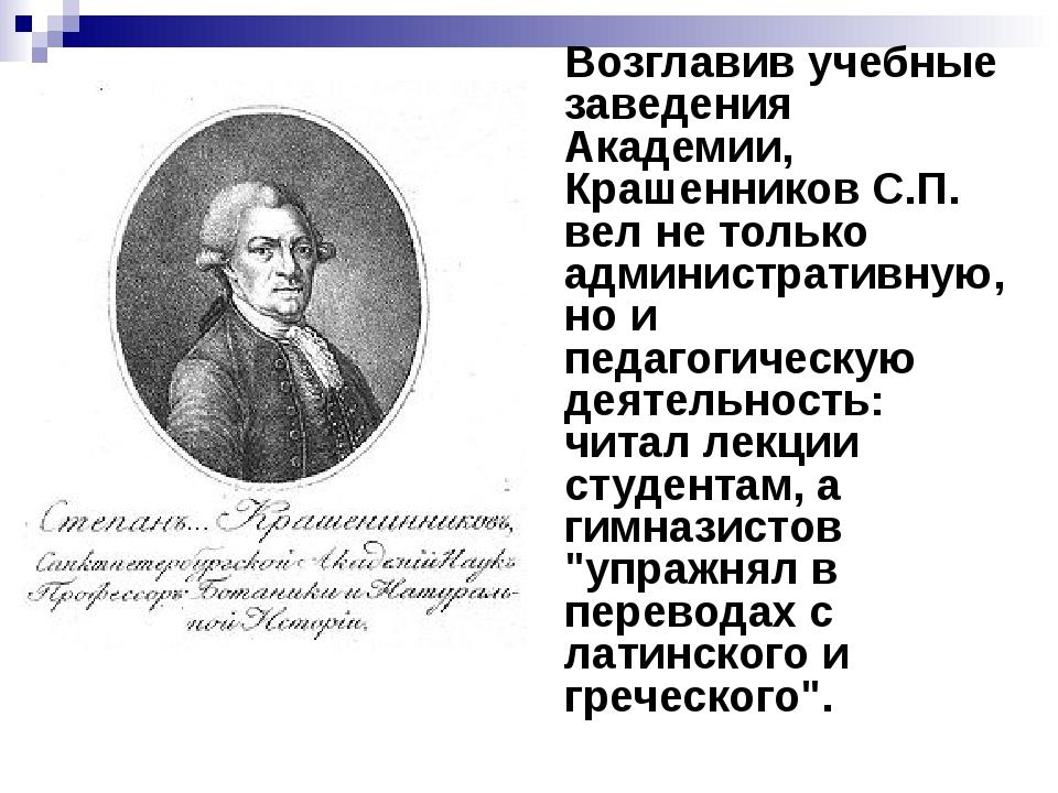 Возглавив учебные заведения Академии, Крашенников С.П. вел не только админист...