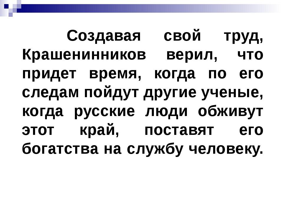 Создавая свой труд, Крашенинников верил, что придет время, когда по его след...