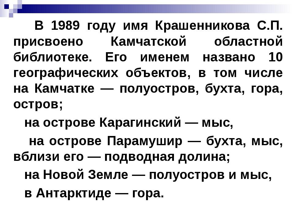 В 1989 году имя Крашенникова С.П. присвоено Камчатской областной библиотеке....