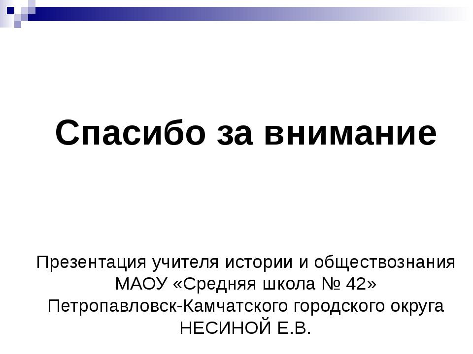 Презентация учителя истории и обществознания МАОУ «Средняя школа № 42» Петроп...