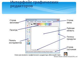 Интерфейс графических редакторов Окно растрового графического редактора Micro